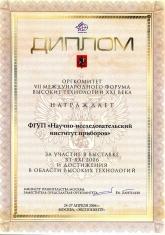 """Диплом VII Международного Форума """"Высокие технологии XXI века"""""""