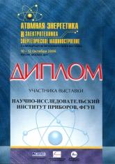 """Диплом участника международной выставки """"Атомная энергетика и электротехника: энергетическое машиностроение"""""""