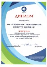 Диплом конкурса «Экологически образцовая организация атомной отрасли»